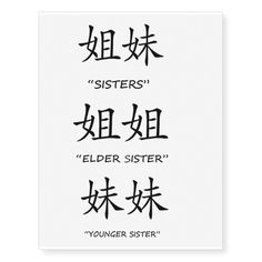 Sister Chinese symbol temporary tattoos