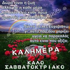 Greek Quotes, Wish, Instagram Posts, Greek Sayings