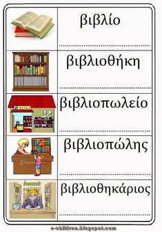 Los Niños: ΛΕΞΙΛΟΓΙΟ ΓΙΑ ΤΟ ΒΙΒΛΙΟ Language Lessons, Speech And Language, Learn Greek, Library Inspiration, Math School, Greek Language, Greek Alphabet, Preschool Education, Greek Quotes