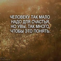 #счастье #мотивация #цитата #мысли #чувства #мысливслух #мотивациякаждыйдень #мысли_в_слух #мыслипозитивно #мудростьдревних #душа #уют #цитатыизфильмов #психологиясчастья ##deng1vkarmane