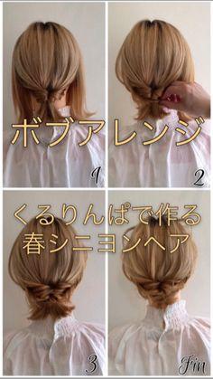 Pin on 髪型 Up Dos For Medium Hair, Long Hair Cuts, Medium Hair Styles, Short Hair Styles, Cute Hairstyles, Wedding Hairstyles, Hair Arrange, Designer Wedding Dresses, Hair Hacks