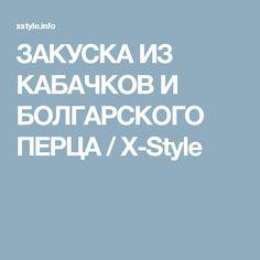 ЗАКУСКА ИЗ КАБАЧКОВ И БОЛГАРСКОГО ПЕРЦА / X-Style