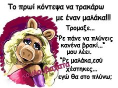 Greek Quotes, Words, Memes, Fictional Characters, Funny Stuff, Smile, Funny Things, Meme, Fantasy Characters