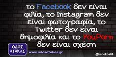 Greek Quotes, Funny Shit, Jokes, Humor, Instagram, Funny Things, Husky Jokes, Humour, Memes