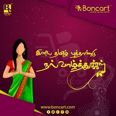 Happy Tamil New Year Wishes Happy New Year Images, Happy New Year Wishes, Tamil New Year Greetings, Ramdan Kareem, New Year Wishes Quotes, Cute Galaxy Wallpaper, Beautiful Nature Scenes, Wish Quotes, Good Night Image