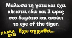 Stupid Funny Memes, Funny Texts, Funny Greek, Greek Quotes, Funny Moments, Funny Photos, Laugh Out Loud, Just In Case, Jokes