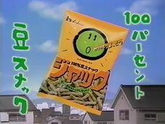 ハウス食品から出ていたスナック菓子ジャック。 似たような商品で東ハトのビーノ、カルビーのさやえんどうがあるが、味・食感ともビーノのほうが近かったかな? ネットの情報によるとジャックは1990年7月発売とあるので、ビーノ(1991年)、さやえんどう(1993年)より...