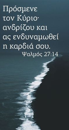 Family World, Love You, My Love, Bible, God, Thoughts, Quotes, Outdoor, Greeks