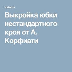 Выкройка юбки нестандартного кроя от А. Корфиати
