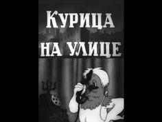 Курица на улице - 1938  Советский мультфильм о правилах уличного движения