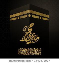 Hajj mabrour islamic greeting with kaaba and arabic pattern illustration - Translation of text : Hajj (pilgrimage) May Allah accept your Hajj and reward you for your efforts Islamic Art, Islamic Quotes, Allah, Hajj Pilgrimage, Adha Mubarak, Cardboard Box Crafts, Arabic Pattern, Happy Eid, Decoupage Paper
