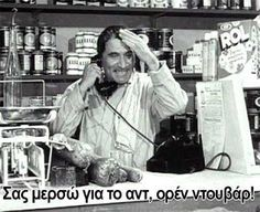 Funny Greek Quotes, Funny Quotes, Motivational Quotes, Comic Pictures, Funny Pictures, Actor Studio, Magic Words, Satire, Movie Quotes