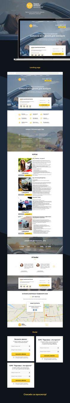 Энергия движения - Landing Page уроков вождения у женщин (Дизайн сайтов) - фри-лансер Kris Anfalova [michellelarkins].