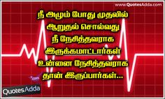 good-inspirational-hd-tamil-quotes-download-best-tamil-positive-thinking-quotes