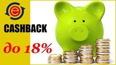 ePN Cashback кэшбэк сервис http://ali.pub/1ghjps - Покупаете что-то в интернете и думаете как сэкономить? Начни возвращать часть денег с покупок в онлайне, зарегистрируйся в кэшбэк сервисе ePN - http://ali.pub/1ghjps Пользоваться сервисом очень просто: достаточно выбрать нужный магазин на сайте ePN.bz и совершать покупки как обычно. Кэшбэк будет начислен автоматически! Вывести кэшбэк можно сразу после получения товара. Выплаты доступны на электронные кошельки и банковские карты без комиссий…