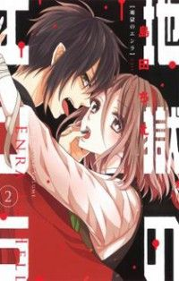 Read Jigoku no Enra manga chapters for free.Jigoku no Enra scans.You could read the latest and hottest Jigoku no Enra manga in MangaHere. Anime Shows Romantic, Romantic Manga, Manga Covers, Comic Covers, Smut Manga, Manga Anime, Anime Art, Dramas, Manga Romance