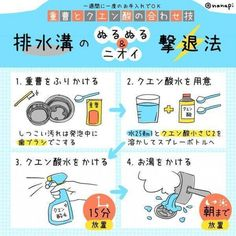 【nanapi】 排水口から嫌なニオイが出てくると気持ちもがっかり。でもヌルヌルのお掃除は億劫ですね。ついつい怠りがちになりますが、簡単なお手入れを定期的に続けるだけで嫌なお掃除の手間が省けます。ニオイも取れてすっきりするので、是非試してみてください。 1週間に一度程度のお手入れでニオイが... Household Cleaning Supplies, Cleaning Hacks, Homekeeping, Japanese House, How To Make Homemade, Natural Cleaning Products, Clean Up, Clean House, Natural Cleaners