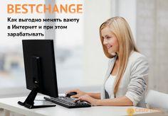 Как менять электронные валюты наиболее выгодно? Как заработать на партнерке БестЧендж? Читайте обзор про мониторинг обменных пунктов Bestchange.ru!