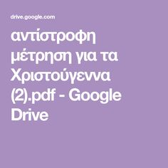 αντίστροφη μέτρηση για τα Χριστούγεννα (2).pdf - Google Drive Google Drive, Diy And Crafts, Christmas Crafts