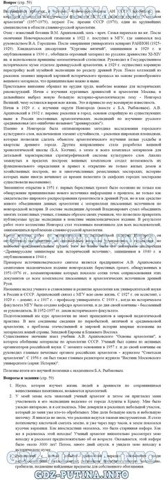 Готовые домашние задания по учебнику с.г.бухарова