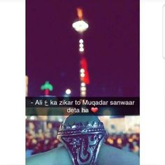 Imam Ali Quotes, Quran Quotes Love, Truth Quotes, Love Quotes, Lyric Poetry, Soul Poetry, Hazrat Imam Hussain, Hazrat Ali, Ali Islam
