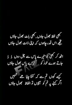Heart touching lines Urdu Funny Poetry, Poetry Quotes In Urdu, Best Urdu Poetry Images, Love Poetry Urdu, Urdu Quotes, Deep Poetry, Funny Poems, Iqbal Poetry, Sufi Poetry