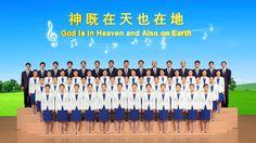 生命之聲  全能神教會國度讚美   中文合唱團 第四輯