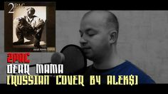 2Pac (Tupac) - Dear Mama (NEW 2016 Russian Cover By Alek$)