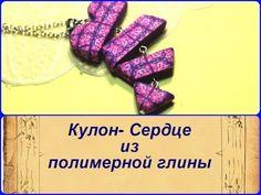 Tutorial ► Heart of polymer clay ► ПОЛИМЕРНАЯ ГЛИНА ► Кулон Сердце ► Мастер класс - YouTube
