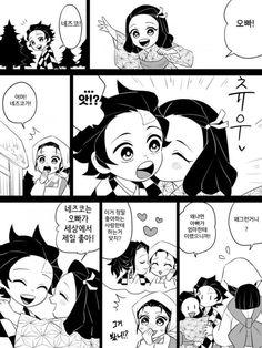 Kimetsu no yaiba (Doujinshis) Otaku Anime, Manga Anime, Anime Art, Demon Slayer, Slayer Anime, Onii San, Silent Horror, Villainous Cartoon, Demon Hunter