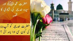 Hazrat Muhammad aur Khadija R.A ki shadi Muslim Family, Prophet Muhammad, Marriage, Valentines Day Weddings, Weddings, Mariage, Wedding, Casamento