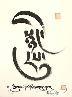 Where there is a will there's a way - Tibetan Proverb in Tibetan Calligraphy