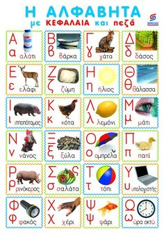 Image result Preschool Letters, Alphabet Activities, Kindergarten Activities, Name Day Wishes, Greek Alphabet, Classroom Language, Greek Words, School Lessons, Learn To Read