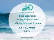 12-14 мая состоится V Международный конкурс-фестиваль детского и юношеского хореографического искусства «Танцевальная Волна». II Этап фестивальной серии 2015 года.