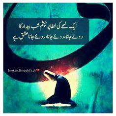 Urdu Poetry, Convenience Store, Convinience Store