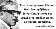 Being poor is not a problem, it can be solved. But being poor in mind is indeed a problem, as you can't solve it no matter what. Wise Man Quotes, Men Quotes, Funny Greek Quotes, Greek Words, More Than Words, Ancient Greece, True Stories, Wise Words, Mens Sunglasses