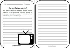 ΓΡΑΠΤΗ ΕΚΦΡΑΣΗ - ΠΡΩΤΟ ΚΟΥΔΟΥΝΙ Handwriting, Activities, Education, Logos, School, Calligraphy, Hand Type, Hand Written, Hand Lettering