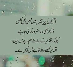 truee Allah can do every thinggg Love Quotes In Urdu, Muslim Love Quotes, Beautiful Islamic Quotes, Ali Quotes, Islamic Inspirational Quotes, Urdu Quotes, Poetry Quotes, Wisdom Quotes, Qoutes