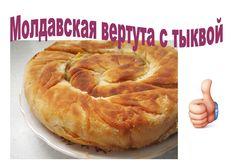 Молдавская вертута с тыквой-вкуснятина и простота