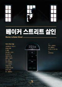베이커 스트리트 살인/아서 코난 도일 외 - Call Number: KOR FIC DOYLE [Mar 2014]