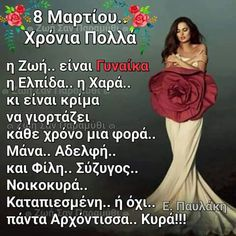 Γυναίκα είναι τα πάντα.. Το άλφα & το ωμέγα... Happy Name Day, True Quotes, Strong Women, Good Music, Sayings, Birthday, Clever Sayings, Lyrics, Warrior Women