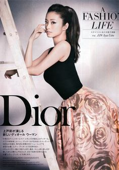 Actress Aya Ueto (27) models Spring/Summer 2013 Dior couture in the April issue of Sweet magazine