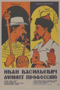 Иван Васильевич меняет профессию. 1973