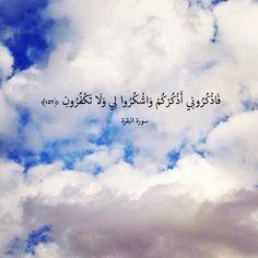"""""""فَاذْكُرُونِي أَذْكُرْكُمْ وَاشْكُرُوا لِي وَلَا تَكْفُرُونِ""""  البقرة ١٥٢ Quran Verses, Great Words, Islamic, Quotations, English, Random, World, Qoutes, English English"""
