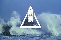 Image about sea in Ayeoooh! by Angelica Baird Dragon Ball, Find Image, Japanese, Sea, Retro, World, Japanese Language, Rustic, The World