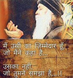 Osho Quotes On Life, Osho Hindi Quotes, Motivational Thoughts In Hindi, Hindi Quotes Images, Shyari Quotes, Gita Quotes, Good Thoughts Quotes, Life Lesson Quotes, Reality Quotes