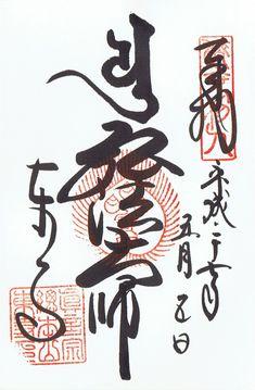 東寺・教王護国寺(京都府京都市)