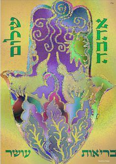 Hamsa hebrew blessing words  printable pdf  HIGH by SandrineKespi, $10.00