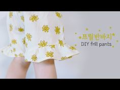 프릴반바지만들기 / DIY frill pants / How to Sew Inseam Pockets / 인심포켓 / 숨은주머니 / 고무줄반바지 / 여름반바지 [달콤한바느질] - YouTube No Frills, Baby Kids, Children, Clothes, Young Children, Outfits, Boys, Clothing, Clothing Apparel