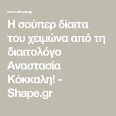 Η σούπερ δίαιτα του χειμώνα από τη διαιτολόγο Αναστασία Κόκκαλη! - Shape.gr Anton, Weight Loss, Math Equations, Diet Ideas, Healthy, Fit, Shape, Loosing Weight, Health